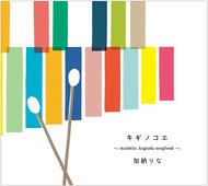 アルバム『キギノコエ〜marimba Augusta songbook〜』