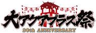『大アクアプラス祭 -20th Anniversary-』