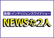 TBS 激撮!インテリジェンスワイドショー「NEWSな2人」