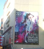 池袋に出現した『May'n THE MOVIE -Phonic Nation-』巨大広告