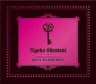 新谷良子『新谷良子ベストアルバム BEST BAMBI BOX』ジャケット画像
