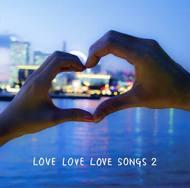 キャラメルペッパーズの2ndミニアルバム『LOVE LOVE LOVE SONGS 2』