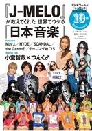 「『J-MELO』が教えてくれた世界でウケる「日本音楽」」が発売 (C)NHK(C)日本国際放送(C)まつもとあつし(C)ぴあ株式会社 「『J-MELO』が教えてくれた世界でウケる「日本音楽」」が発売 (C)NHK(C)日本国際放送(C)まつもとあつし(C)ぴあ株式会社