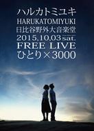 「ハルカトミユキ フリーライブ 'ひとり×3000'」