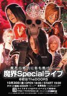 『魔界Specialライブ』