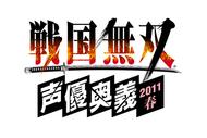 続々と出演者が決定しているイベント「戦国無双 声優奥義 2011春」