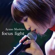 綾野ましろ「focus light」配信ジャケット