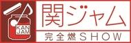 「関ジャム 完全燃SHOW」ロゴ (C)テレビ朝日 「関ジャム 完全燃SHOW」ロゴ (C)テレビ朝日