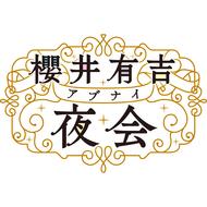 「櫻井有吉アブナイ夜会」番組ロゴ (c)TBS 「櫻井有吉アブナイ夜会」番組ロゴ (c)TBS
