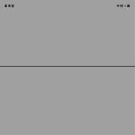 豪華著名人によりセレクトされた中村一義ベストアルバム『最高宝』