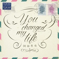シングル「You changed my life」