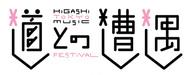 今年は上野恩賜公園水上音楽堂で開催される『道との遭遇』