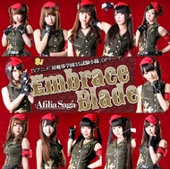 アフィリア・サーガ「Embrace Blade」DVD付盤ジャケット画像