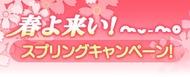 【新・オンガク生活 mu-mo】春の新コンテンツがスタート