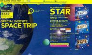 RIP SLYMEニューアルバム『STAR』リリース記念特設サイト『STAR TRIP』