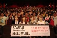 """映画『SCANDAL """"Documentary film「HELLO WORLD」""""』公開初日の舞台挨拶"""