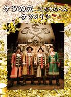 DVD「ケツの穴...こだわらへん」(2DVD)