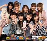 モーニング娘。通算45枚目のシングル「まじですかスカ!」