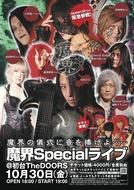 「魔界Specialライブ」