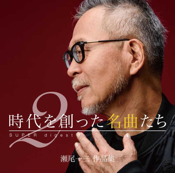 音楽プロデューサー・瀬尾一三、自ら手がけた中島みゆきらの名曲を収録した作品集第2弾が発売決定