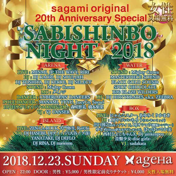 MINMI、SPICY CHOCOLATEら出演の『SABISHINBO NIGHT2018』開催