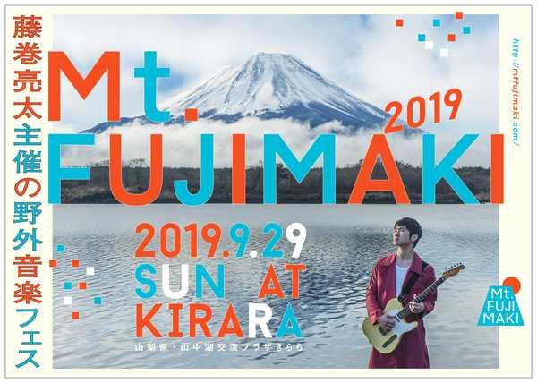 『Mt.FUJIMAKI 2019』