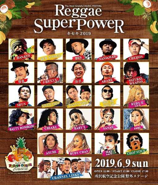 『REGGAE SUPER POWER -キセキ2019-』