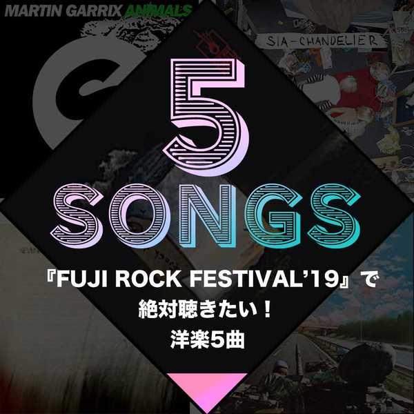 『FUJI ROCK FESTIVAL'19』で絶対聴きたい!洋楽5曲