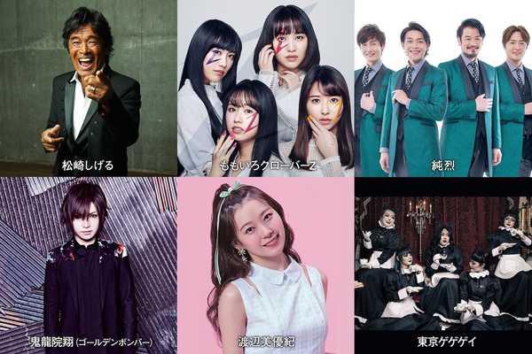『黒フェス2019〜白黒歌合戦〜』出演者
