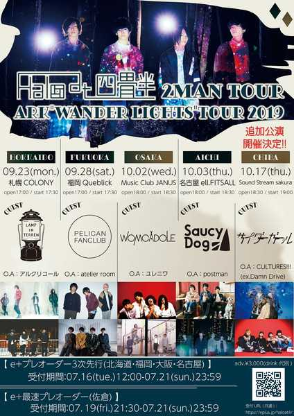 Halo at 四畳半、2マンツアーにSaucy Dog、LAMP IN TERRENら出演決定