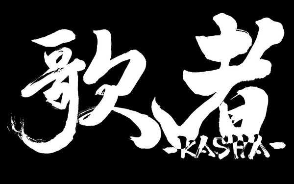 『歌者-KASHA-vol.2』ロゴ