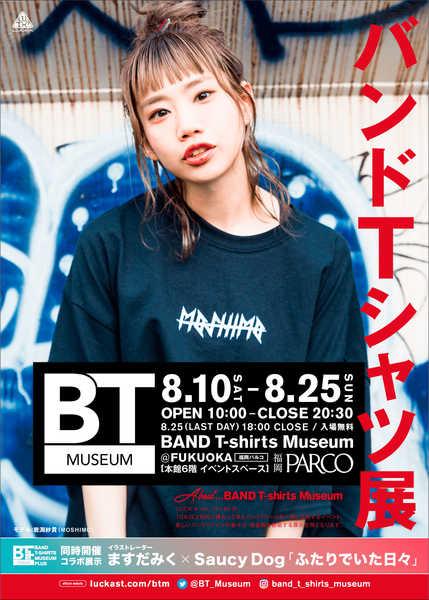 『BAND T-shirts Museum@FUKUOKA』