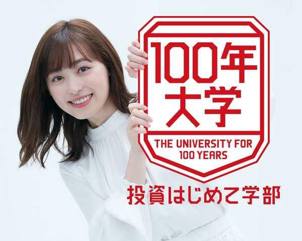 『100年大学投資はじめて学部』