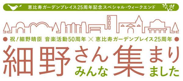 細野晴臣の音楽活動50周年を祝うイベントに堀込高樹(KIRINJI)、高城晶平(cero)ら出演決定
