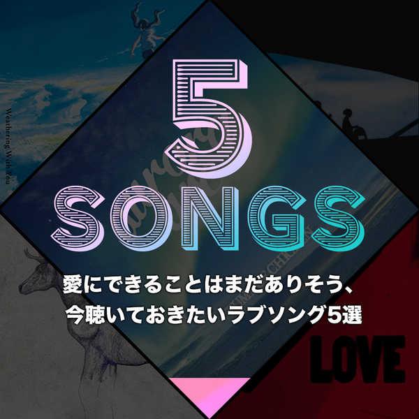 愛にできることはまだありそう、今聴いておきたいラブソング5選