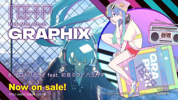 ミニアルバム『GRAPHIX』クロスフェード動画
