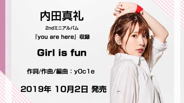 「Girl is fun」試聴動画