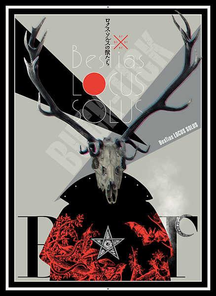 Blu-ray&DVD『ロクス・ソルスの獣たち』
