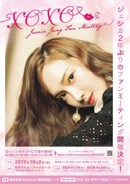 『XOXO Jessica Jung Fan Meeting』