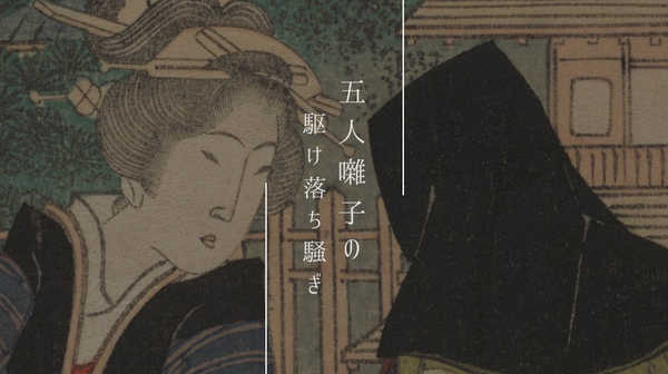 『LACCO TOWER 2マンツアー2019 五人囃子の駆け落ち騒ぎ』