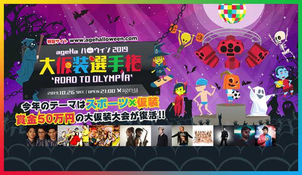 新木場ageHaのハロウィン仮装コンテストにRADIO FISH、東京ゲゲゲイら豪華アーティストが出演