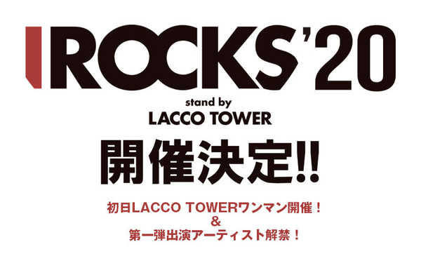 『I ROCKS 2020 stand by LACCO TOWER』告知画像