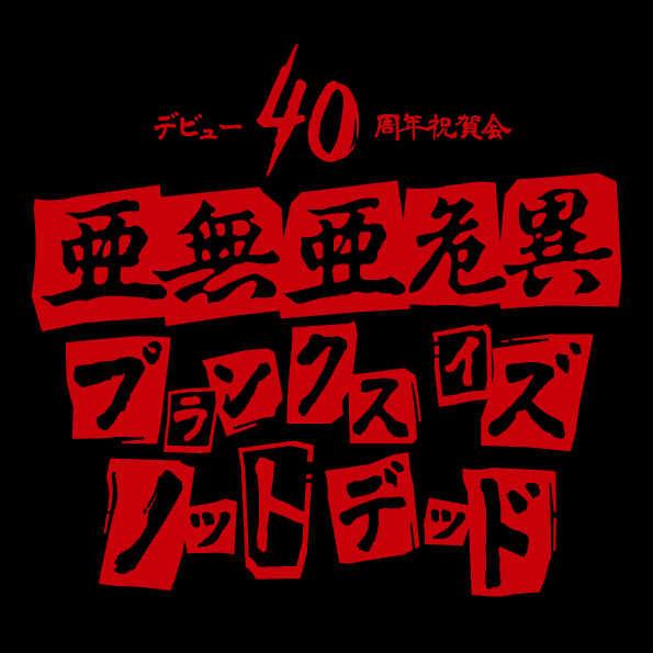 『亜無亜危異「デビュー40周年祝賀会 プランクス・イズ・ノット・デッド」』