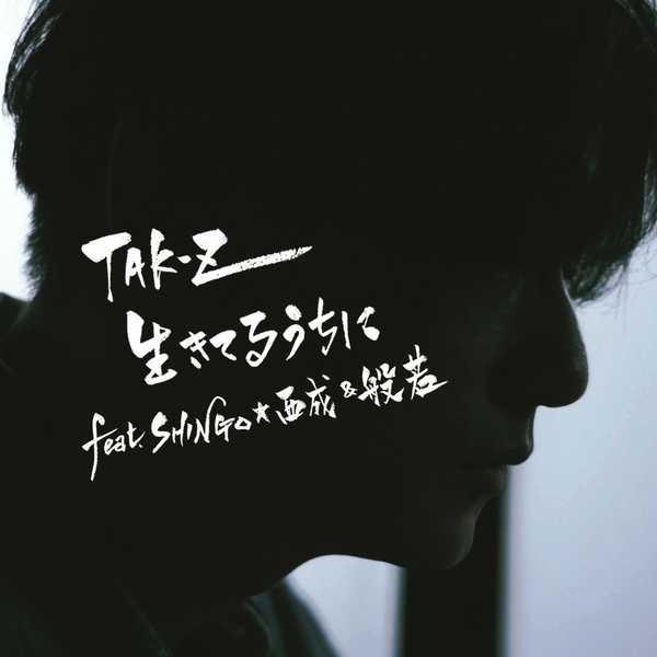 配信楽曲「生きてるうちに feat.SHINGO★西成 & 般若」