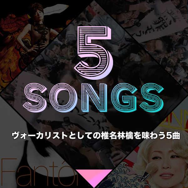 ヴォーカリストとしての椎名林檎を味わう5曲