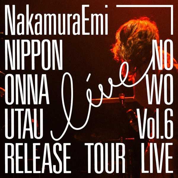 配信アルバム『NIPPONNO ONNAWO UTAU Vol.6 RELEASE TOUR LIVE!』