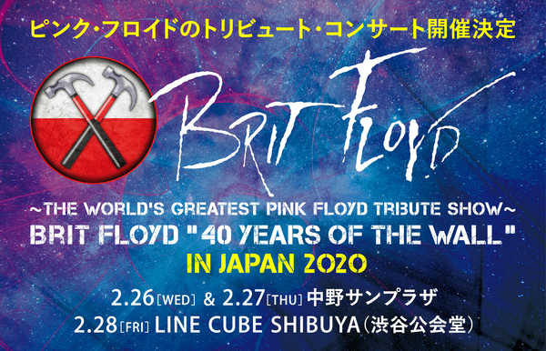 """『〜The World's Greatest Pink Floyd Tribute Show〜  Brit Floyd """"40 YEARS OF THE WALL"""" In Japan 2020』"""