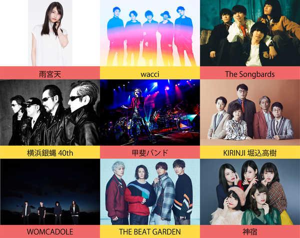 甲斐バンド、横浜銀蝿40th、雨宮天などの豪華アイテムが『DI:GA ONLINE』で当たる!
