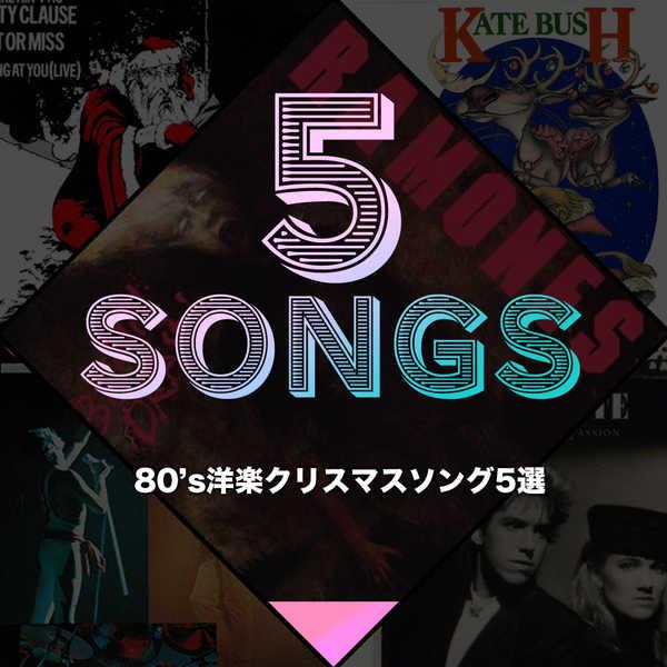 80's洋楽クリスマスソング5選
