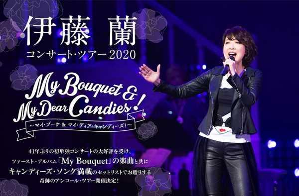 『伊藤 蘭コンサート・ツアー2020 ~My Bouquet & My Dear Candies!~』